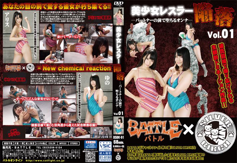 美少女レスラー陥落 -パートナーの前で堕ちるオンナ-vol.01