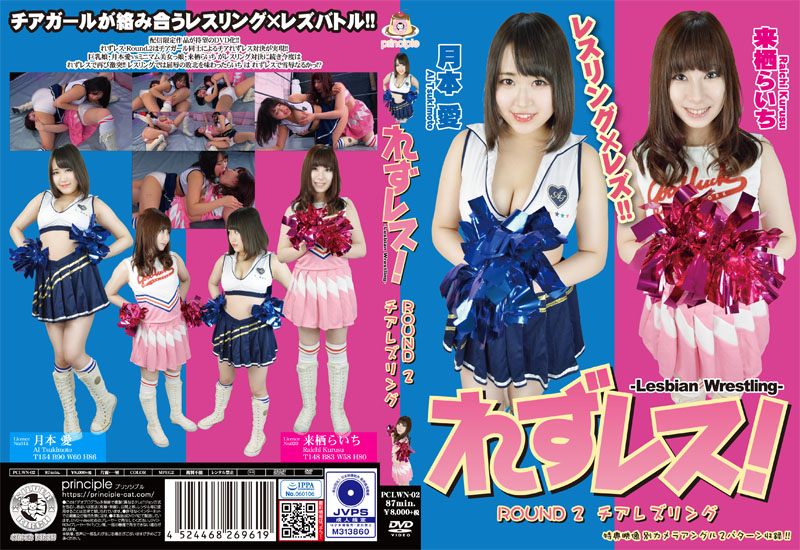 れずレス! -Lesbian Wrestling- ROUND 2 チアレズリング