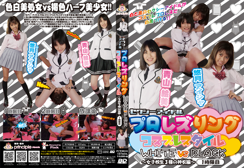 セクシーアイドルプロレズリング コスプレスタイル WHITEvsBLACK ~女子〇生3種の神衣編~ 1時限目