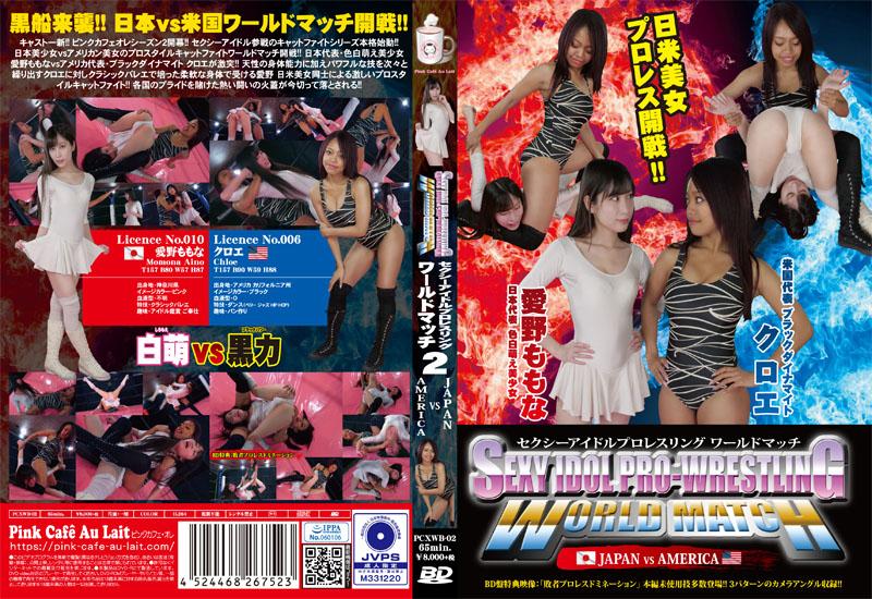 セクシーアイドルプロレスリング ワールドマッチ 2 日本vsアメリカ