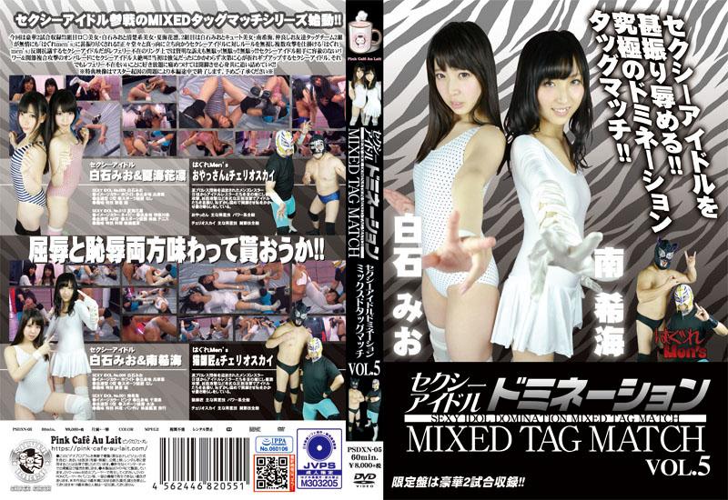 セクシーアイドルドミネーションMIXED TAG MATCH VOL.5