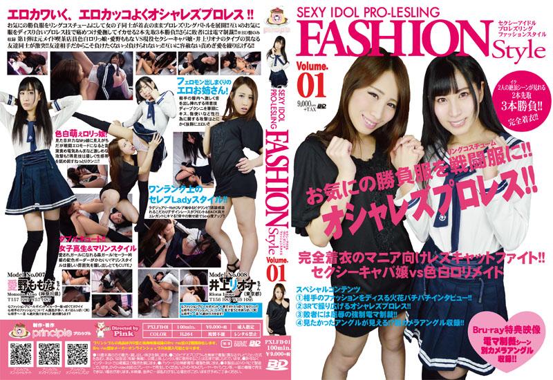 セクシーアイドルプロレズリング ファッションスタイル VOL.1