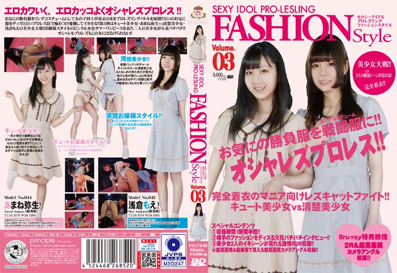 セクシーアイドルプロレズリング ファッションスタイル VOL.3