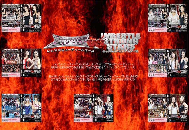 レッスルビューティースターズvsレッスルストロングスターズ シリーズセット② 限定盤