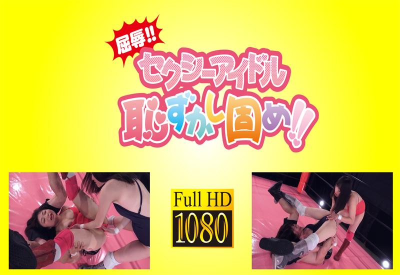 屈辱!! セクシーアイドル恥ずかし固め!!⑱ 浅美結花vs美原涼子