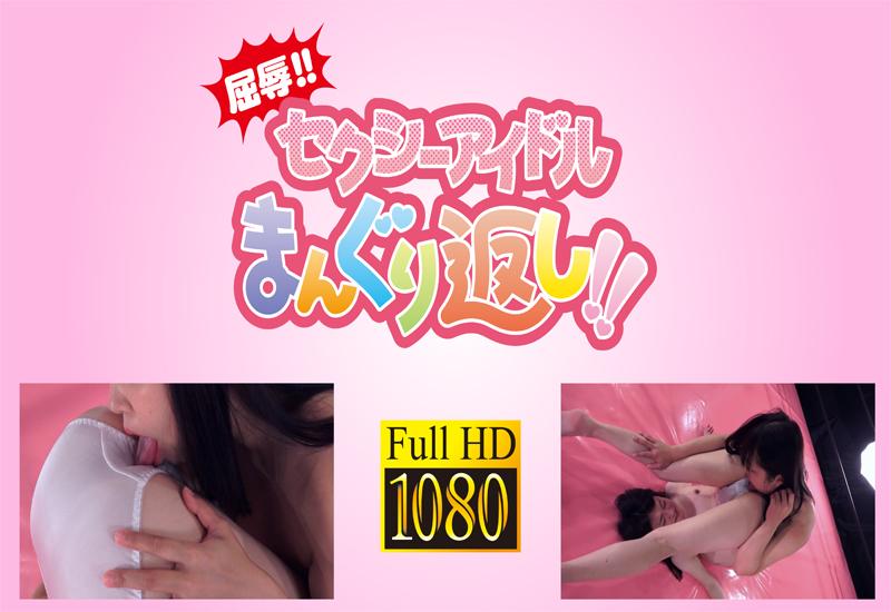 屈辱!! セクシーアイドルまんぐり返し!!⑥ 美原涼子vs浅美結花