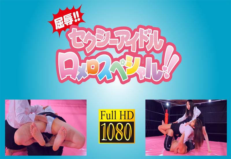 屈辱!! セクシーアイドルロメロスペシャル!!⑨ 水谷杏vs桐谷まほ -OL編-