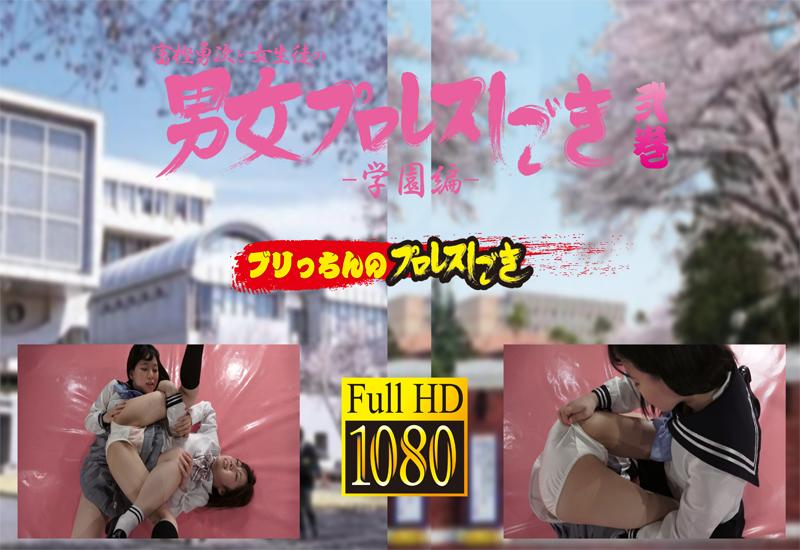 富樫勇次と女生徒の男女プロレスしごき -学園編- 弐巻 ブリっちんのプロレスしごき