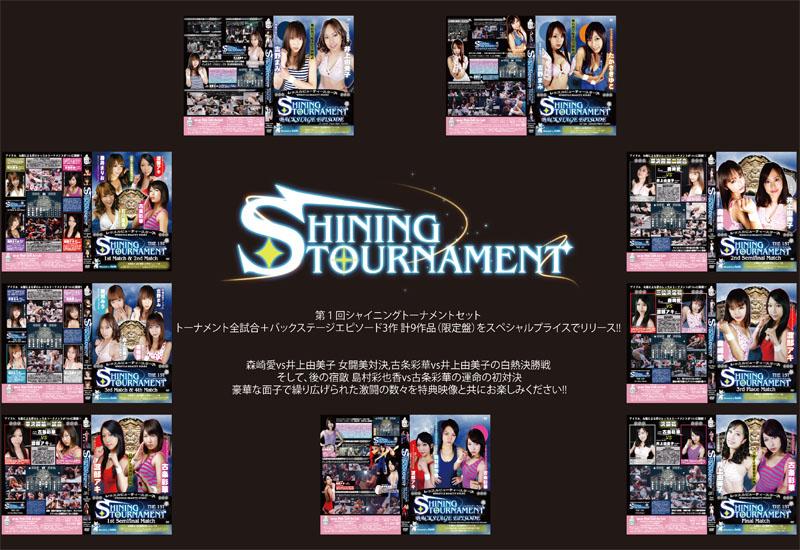 第1回シャイニングトーナメント シリーズ セット 限定盤