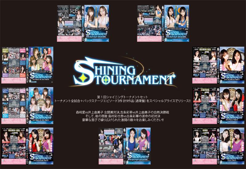 第1回シャイニングトーナメント シリーズ セット