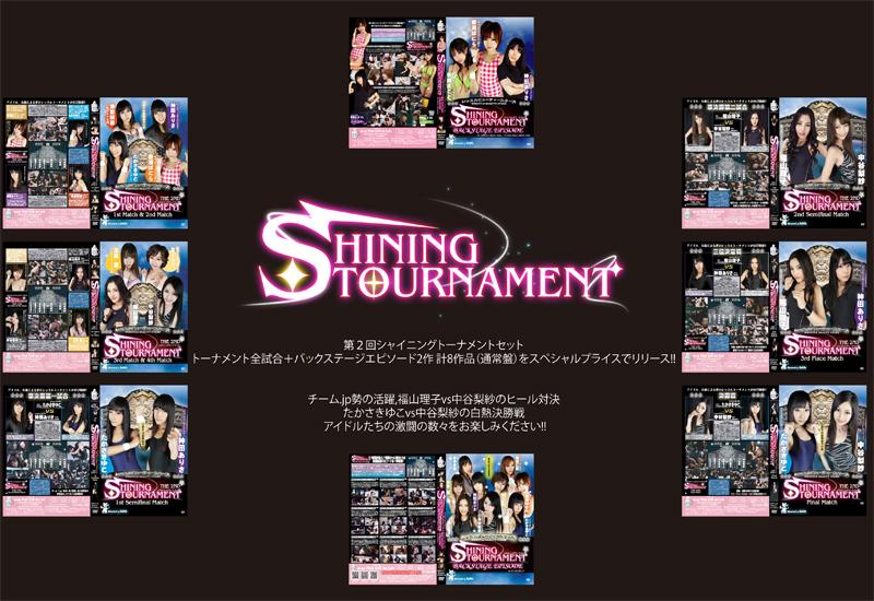 第2回シャイニングトーナメント シリーズ セット