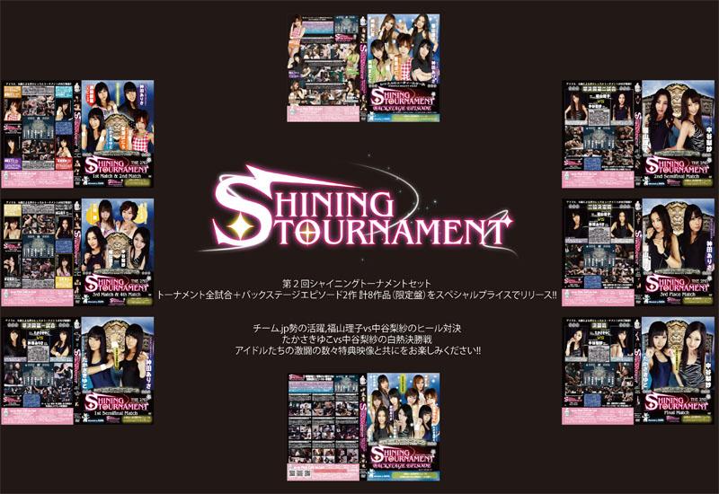 第2回シャイニングトーナメント シリーズ セット 限定盤