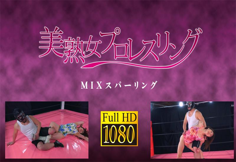 美熟女プロレスリング VOL.2 40's MIXスパーリング 相葉雪菜&西方ひな子
