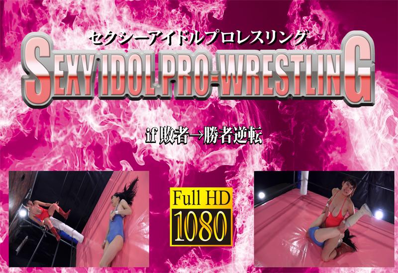 セクシーアイドルプロレスリング VOL.1 if~敗者→勝者逆転