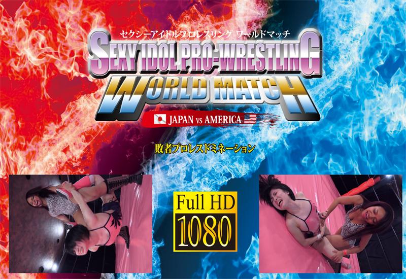 セクシーアイドルプロレスリング ワールドマッチ 日本vsアメリカ 敗者プロレスドミネーション