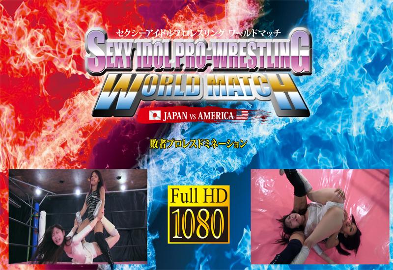 セクシーアイドルプロレスリング ワールドマッチ 日本vsアメリカ 2 敗者プロレスドミネーション