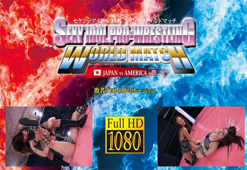 セクシーアイドルプロレスリング ワールドマッチ 日本vsアメリカ 3 敗者プロレスドミネーション