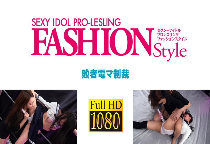 セクシーアイドルプロレズリング ファッションスタイル VOL.1 愛野ももなvs井上リオナ 敗者電マ制裁