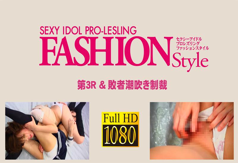 セクシーアイドルプロレズリング ファッションスタイル VOL.2 南希海vsあさひ奈々 第3R & 敗者潮吹き制裁
