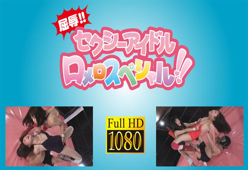 屈辱!! セクシーアイドルロメロスペシャル!!⑫ 美原涼子vs浅美結花